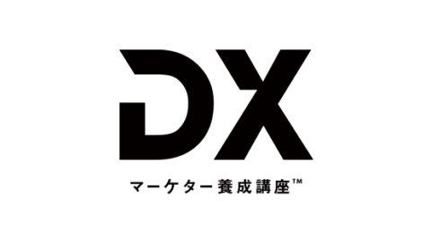 DXマーケター養成講座