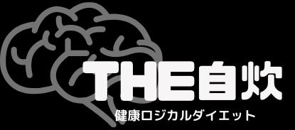 発酵ロジカルダイエット「THE自炊」