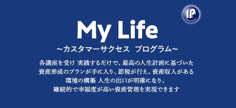 My Life(新)